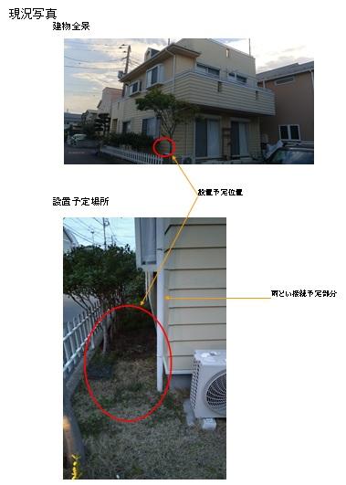 雨水タンク設置場所の説明